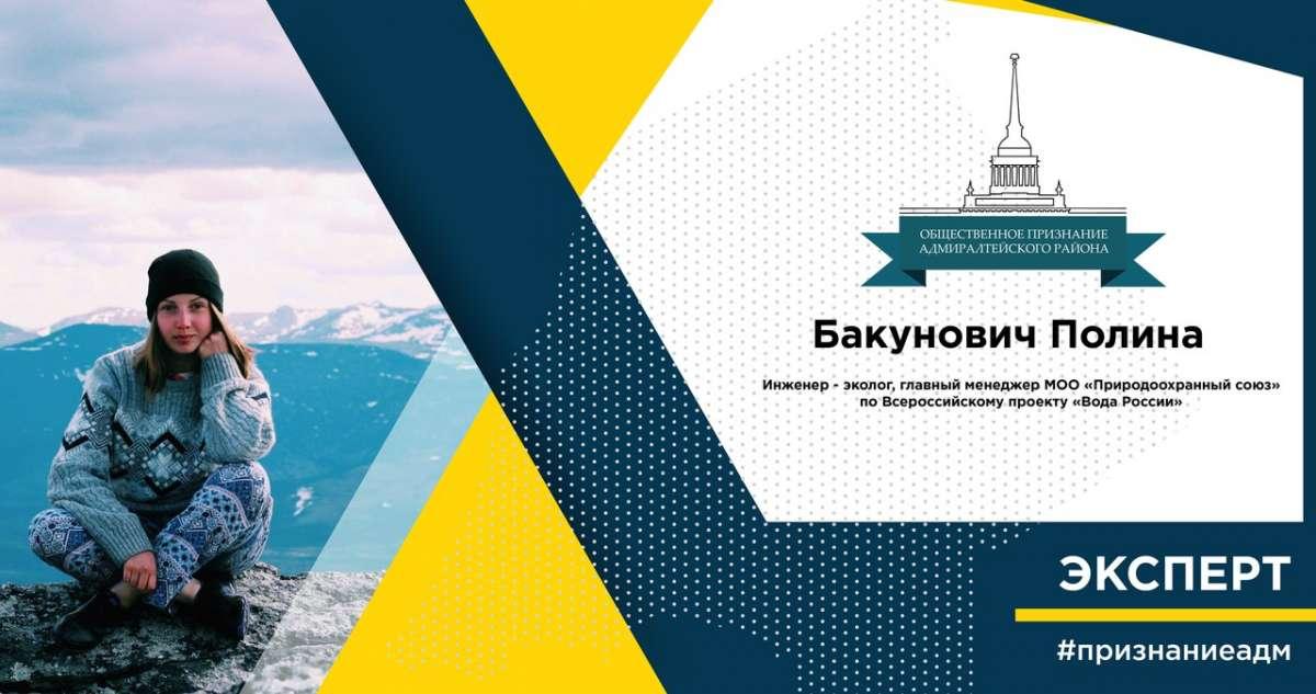 Конкурс молодежных проектов «Общественное признание Адмиралтейского района»