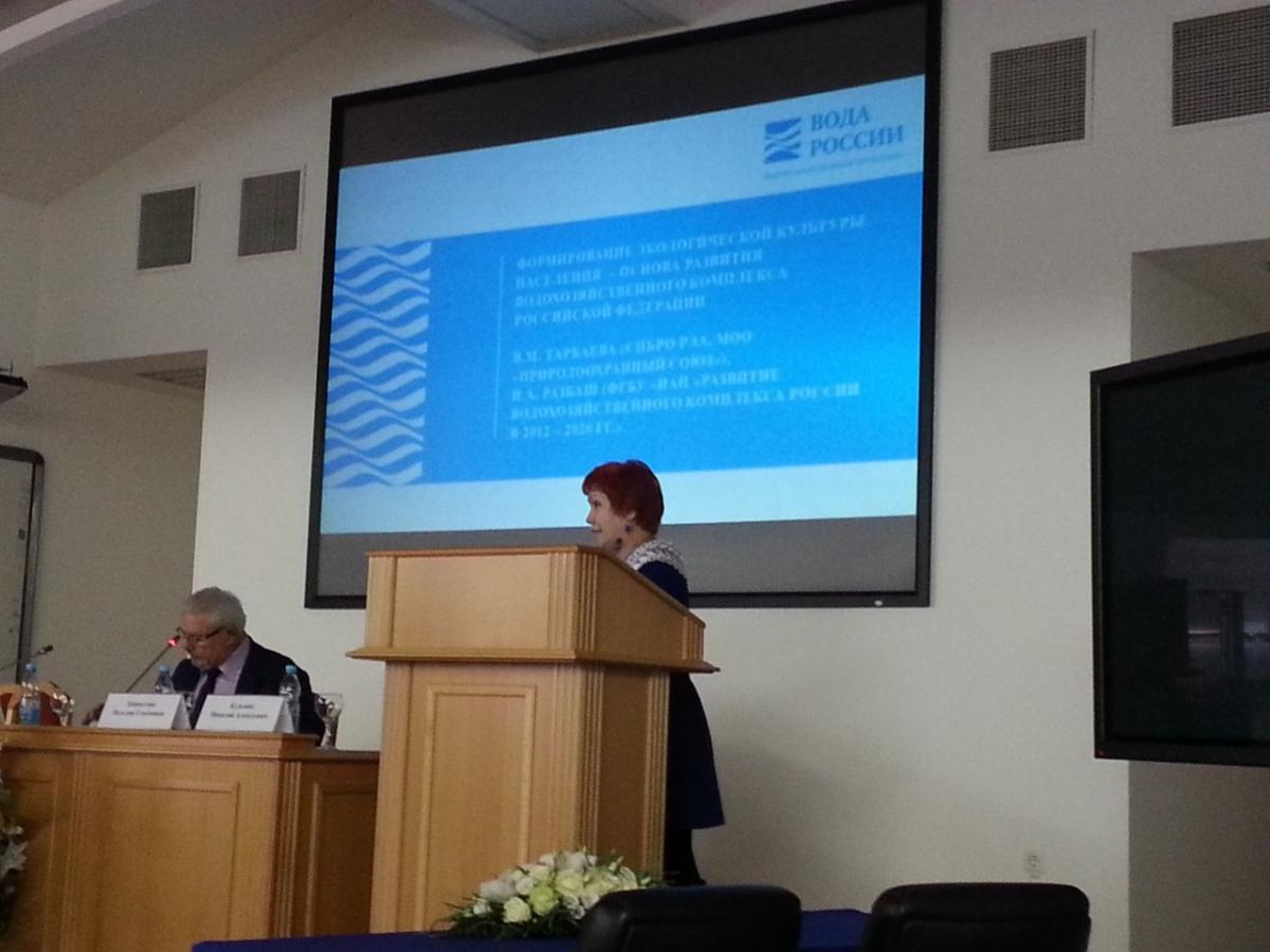 Участие Союза в Межрегиональной экологической конференции