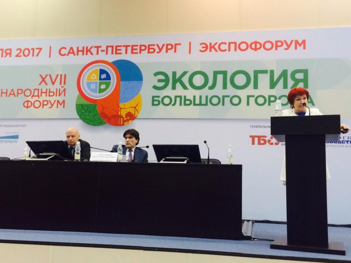 """Международный форум """"Экология большого города"""""""
