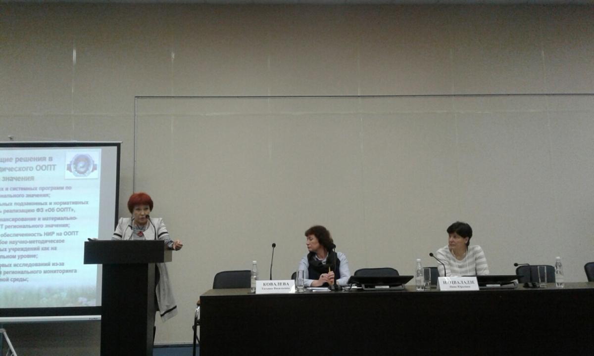 III межрегиональная конференция «Особо охраняемые природные территории регионального значения