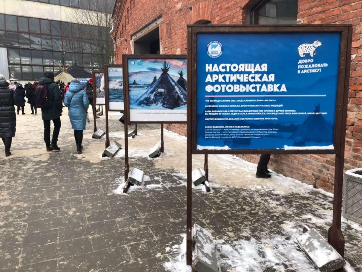 Фестиваль «Добро пожаловать в Арктику»