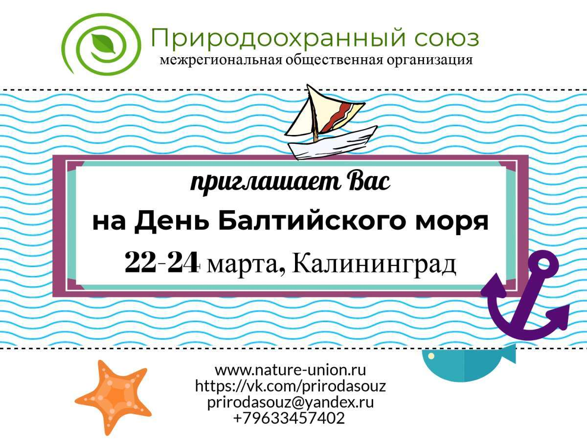 День Балтийского моря в Калининградской области