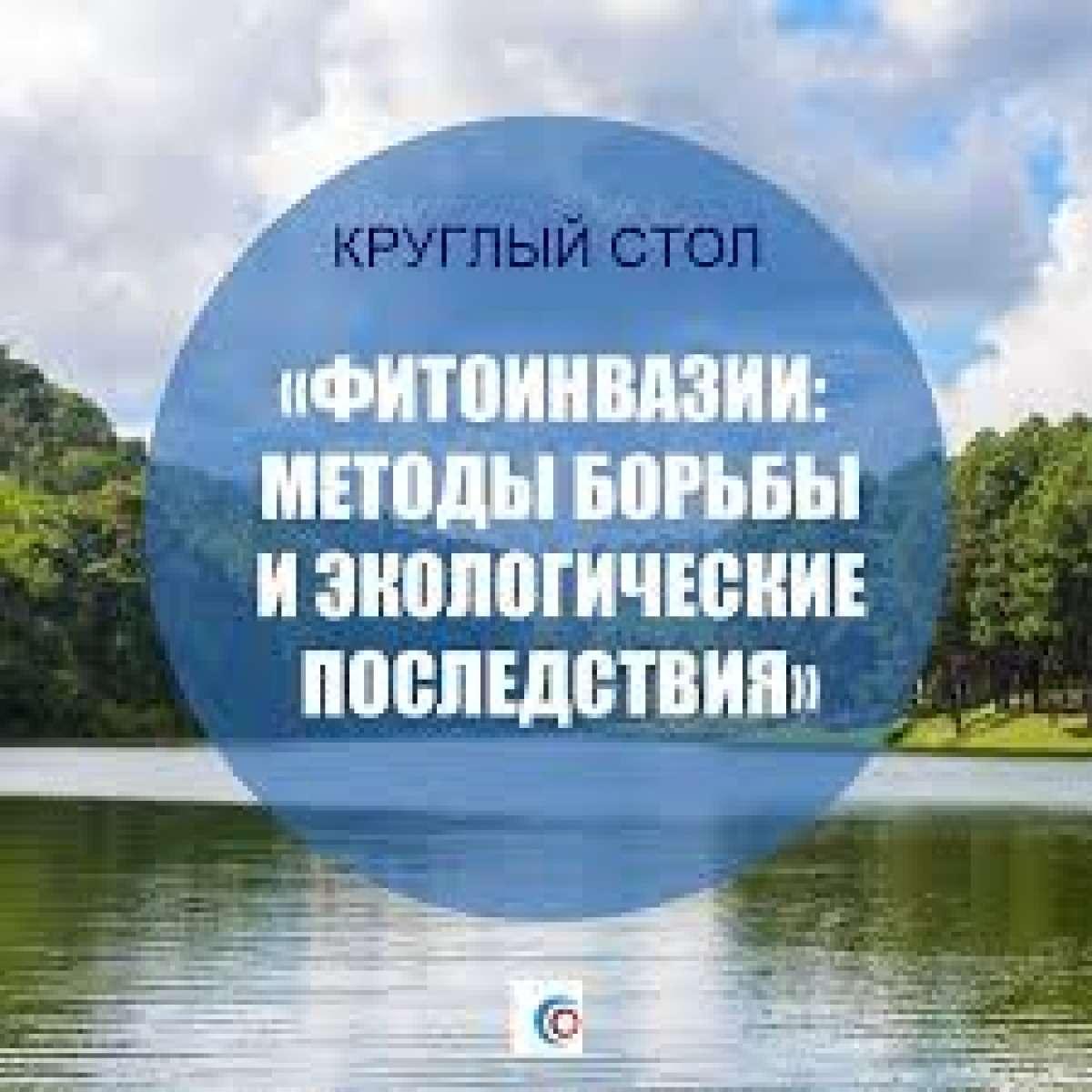 Круглый стол На тему: «Фитоинвазии: методы борьбы и экологические последствия»