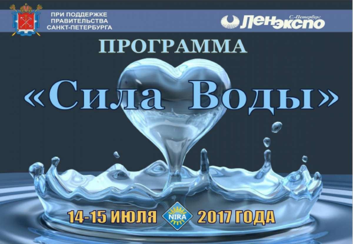 Сила воды