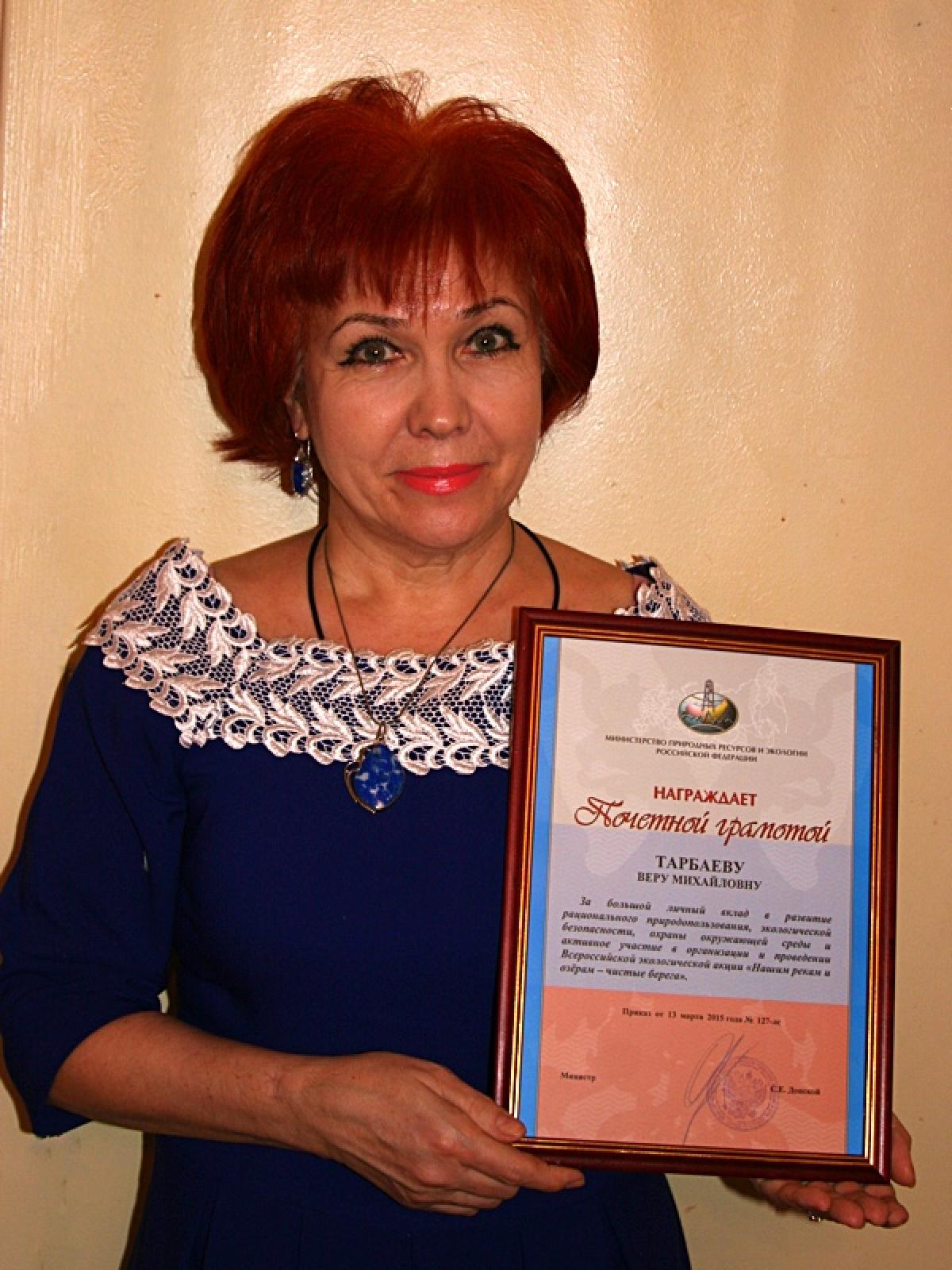 Вероника Михайловна Тарбаева